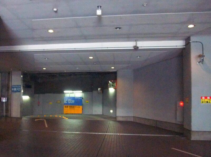 地下駐車場,B2,B3,ラフォーレミュージアム六本木