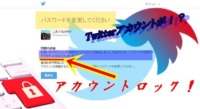 フォローマティックXの使用でTwitter,ツイッターアカウントがロック