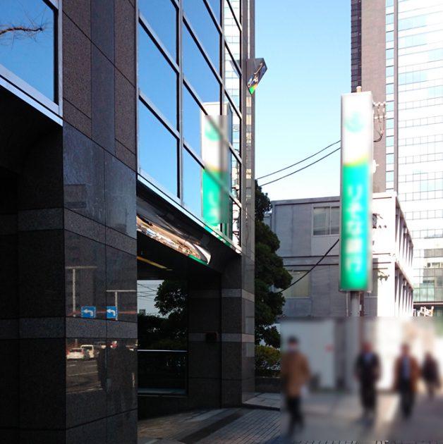 ビルの1階、りそな銀行