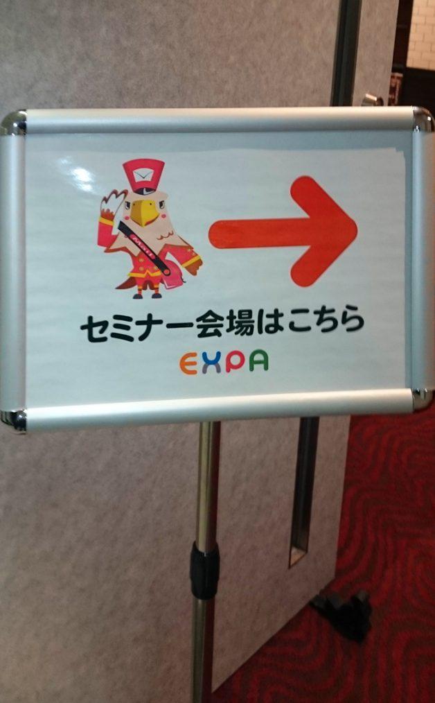 EXPAエキスパセミナー会場